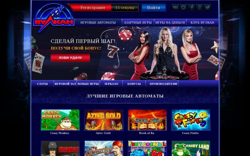 игровой клуб вулкан официальный сайт вход